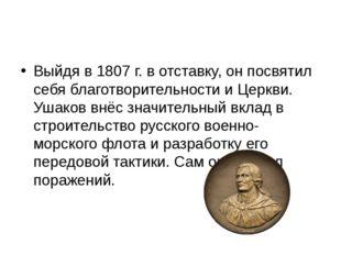 Выйдя в 1807 г. в отставку, он посвятил себя благотворительности и Церкви. У