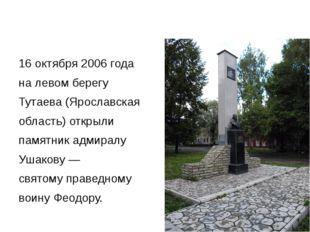 16 октября 2006 года налевом берегу Тутаева (Ярославская область) открыли п