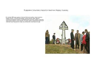 В деревне Хопылево откроется памятник Федору Ушакову 22 сентября 2005 года в