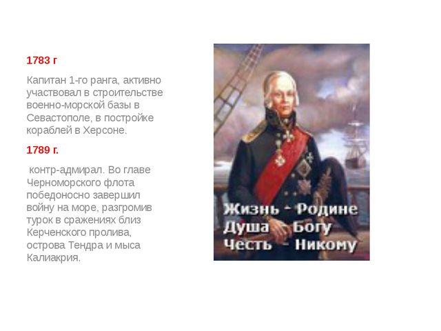 1783 г Капитан 1-го ранга, активно участвовал в строительстве военно-морской...