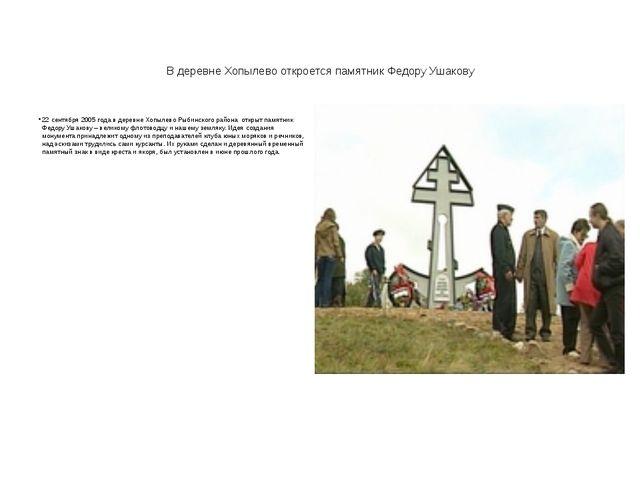 В деревне Хопылево откроется памятник Федору Ушакову 22 сентября 2005 года в...