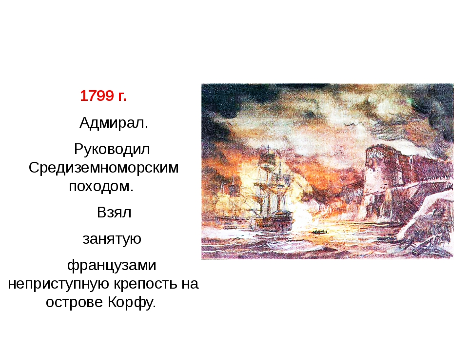 1799 г. Адмирал. Руководил Средиземноморским походом. Взял занятую французам...