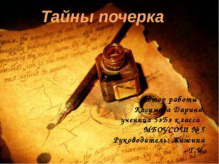 Автор работы : Касумова Дарина ученица 5»Б» класса МБОУСОШ № 5 Руководитель: