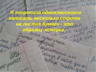 Я попросила одноклассников написать несколько строчек на листке бумаги– это