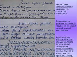 Крупные буквы говорят о том, что обладатель такого почерка открыт, эмоционале