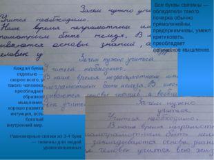 Все буквы связаны — обладатели такого почерка обычно прямолинейны, предприим