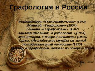 Графология в России Моргенштерн, «Психографология» (1903) Маяцкий, «Графологи