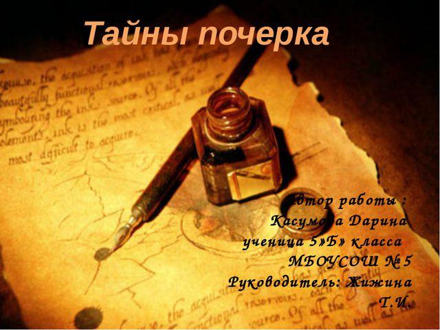 Автор работы : Касумова Дарина ученица 5»Б» класса МБОУСОШ № 5 Руководитель:...