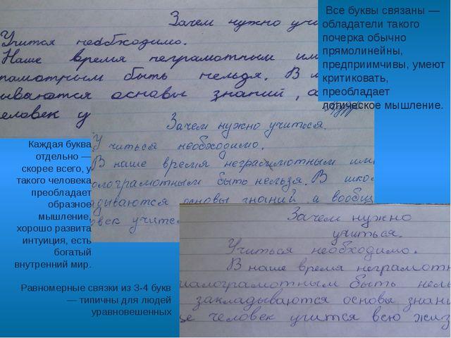 Все буквы связаны — обладатели такого почерка обычно прямолинейны, предприим...