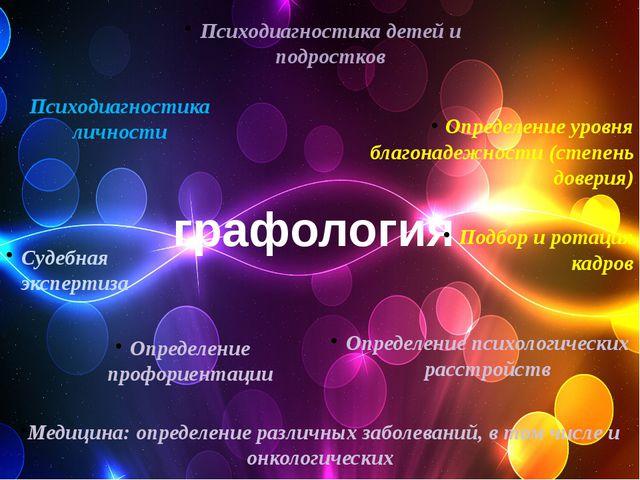 графология Медицина: определение различных заболеваний, в том числе и онколог...