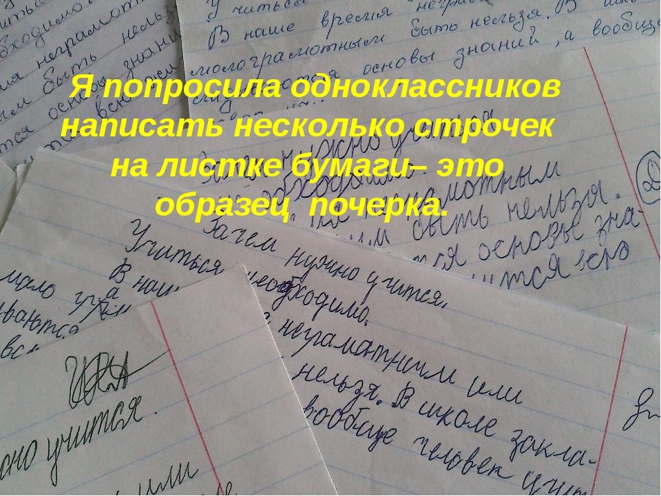 Я попросила одноклассников написать несколько строчек на листке бумаги– это...