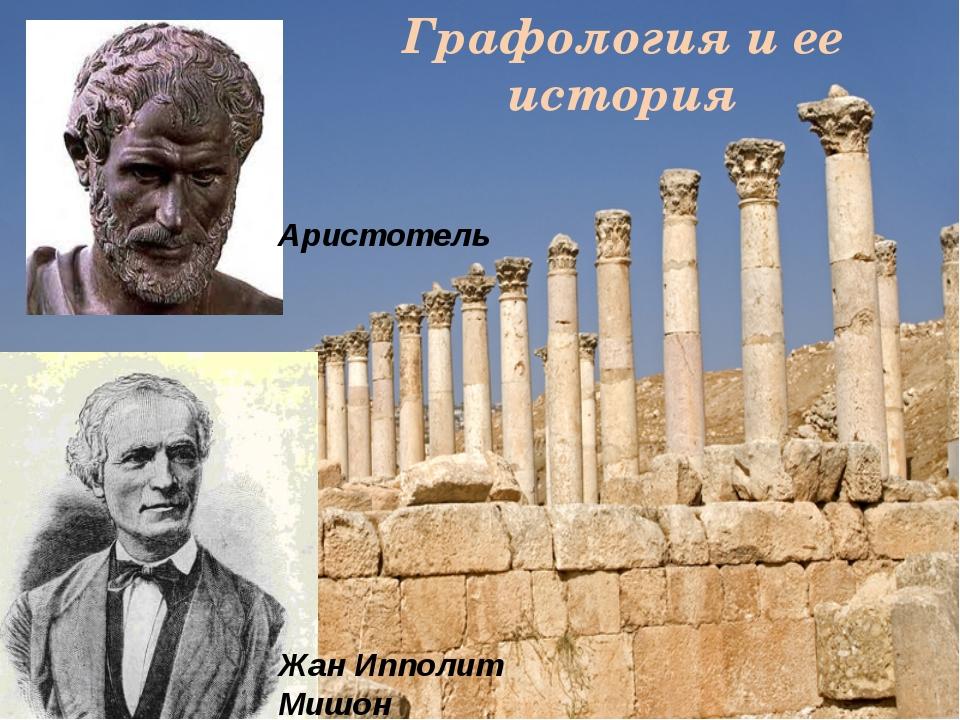 Графология и ее история Аристотель Жан Ипполит Мишон