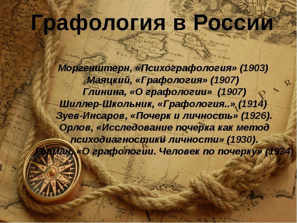 Графология в России Моргенштерн, «Психографология» (1903) Маяцкий, «Графологи...