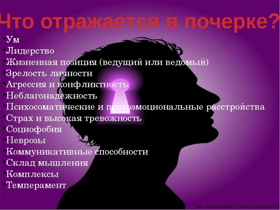 Ум Лидерство Жизненная позиция (ведущий или ведомый) Зрелость личности Агресс...