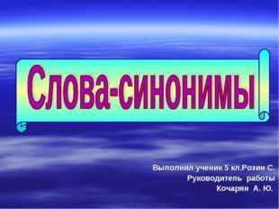 Выполнил ученик 5 кл.Розин С. Руководитепь работы Кочарян А. Ю.