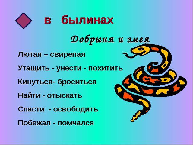 в былинах Добрыня и змея Лютая – свирепая Утащить - унести - похитить Кинутьс...
