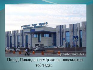 Поезд Павлодар темір жолы вокзалына тоқтады.