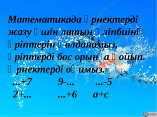 Математикада өрнектерді жазу үшін латын әліпбиінің әріптерін қолданамыз, әрі