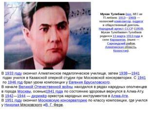 Мукан Тулебаев(каз.Мұқан Төлебаев;1913—1960)— казахскийкомпозитор,педаг