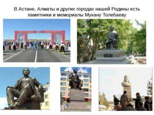 В Астане, Алматы и других городах нашей Родины есть памятники и мемориалы Мук