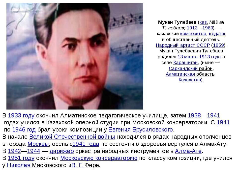 Мукан Тулебаев(каз.Мұқан Төлебаев;1913—1960)— казахскийкомпозитор,педаг...