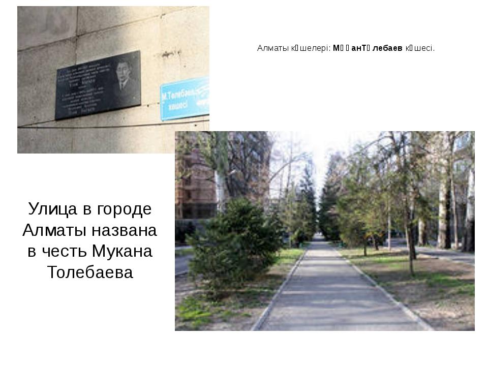 Алматы көшелері:МұқанТөлебаевкөшесі. Улица в городе Алматы названа в честь...