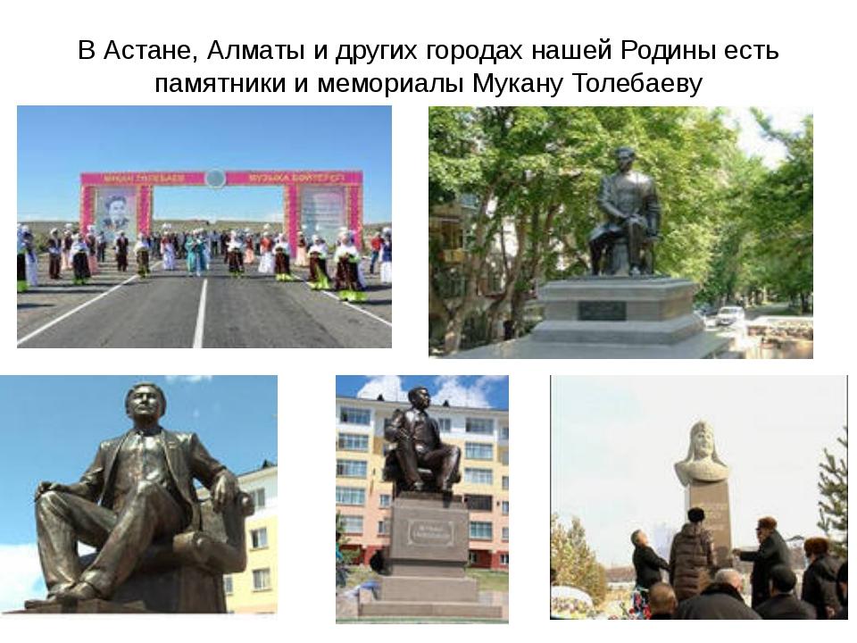 В Астане, Алматы и других городах нашей Родины есть памятники и мемориалы Мук...