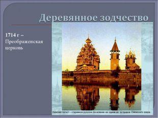 1714 г – Преображенская церковь