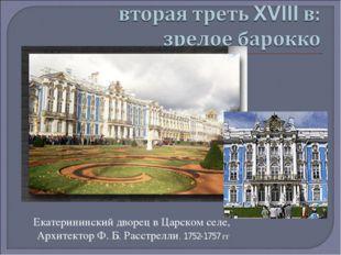 Екатерининский дворец в Царском селе, Архитектор Ф. Б. Расстрелли. 1752-1757 гг