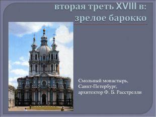 Смольный монастырь, Санкт-Петербург, архитектор Ф. Б. Расстрелли