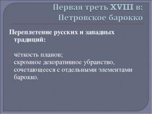 Переплетение русских и западных традиций: чёткость планов; скромное декоратив