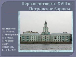архитекторы М. Земцов, Г. Маттарнови, Н. Гербель, Г. Кьявери. Санкт-Петербург
