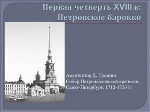 Архитектор Д. Трезини Собор Петропавловской крепости, Санкт-Петербург, 1712-1