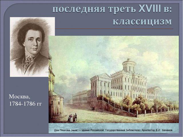 Москва, 1784-1786 гг
