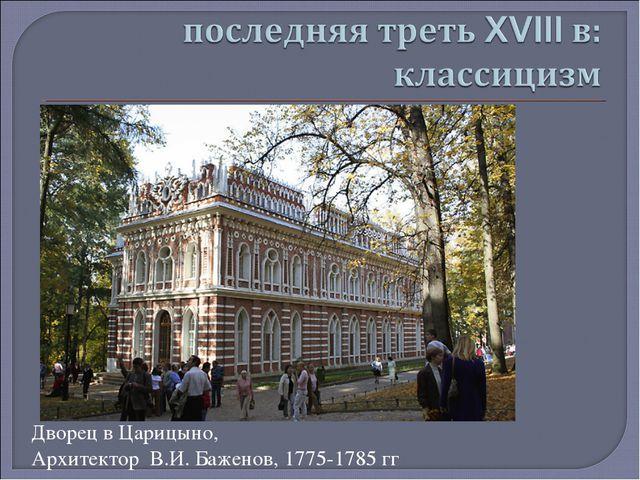 Дворец в Царицыно, Архитектор В.И. Баженов, 1775-1785 гг
