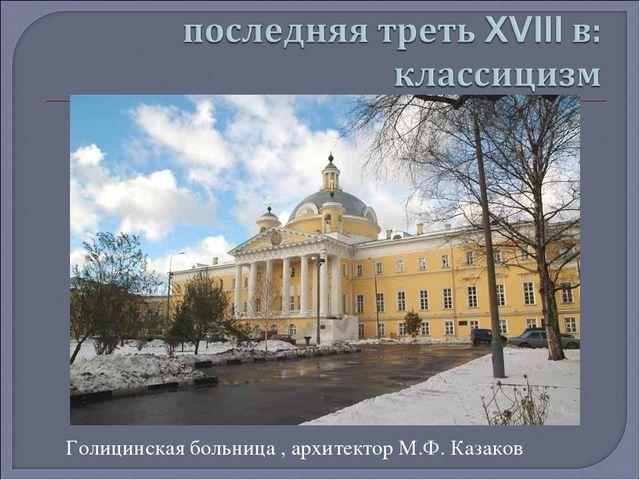 Голицинская больница , архитектор М.Ф. Казаков