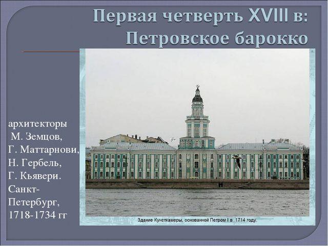 архитекторы М. Земцов, Г. Маттарнови, Н. Гербель, Г. Кьявери. Санкт-Петербург...