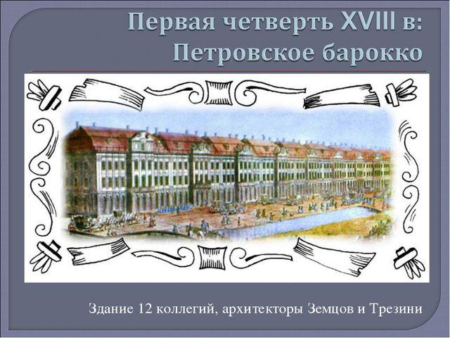 Здание 12 коллегий, архитекторы Земцов и Трезини