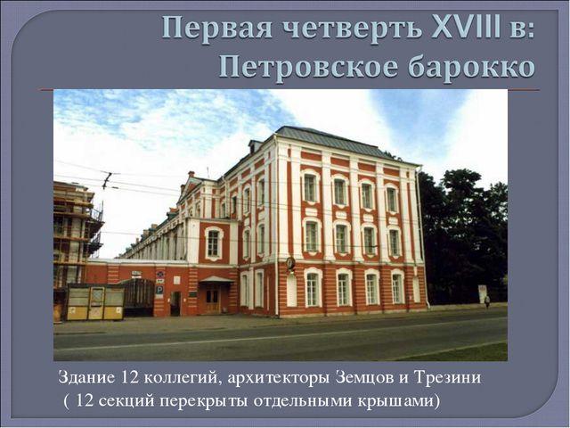 Здание 12 коллегий, архитекторы Земцов и Трезини ( 12 секций перекрыты отдель...