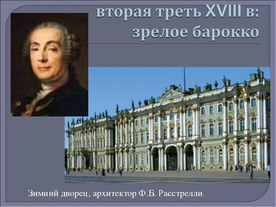 Зимний дворец, архитектор Ф.Б. Расстрелли.
