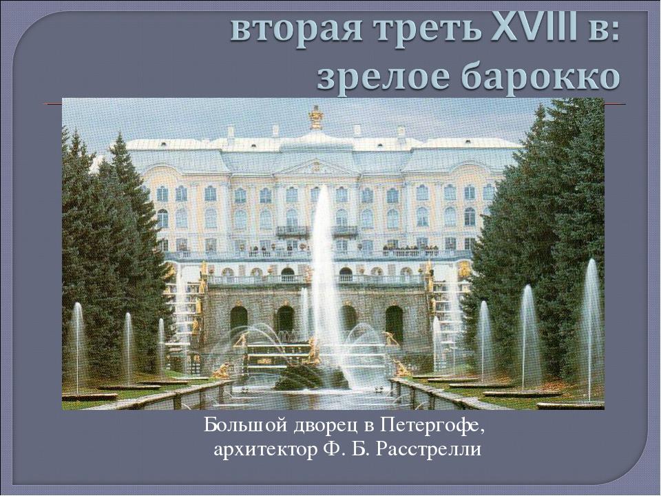 Большой дворец в Петергофе, архитектор Ф. Б. Расстрелли