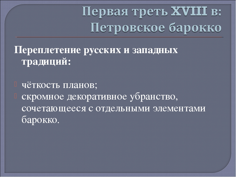 Переплетение русских и западных традиций: чёткость планов; скромное декоратив...