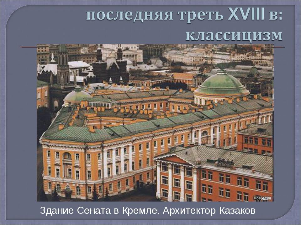 Здание Сената в Кремле. Архитектор Казаков