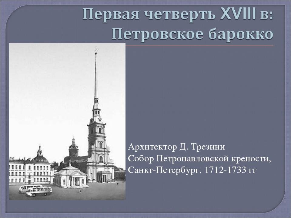 Архитектор Д. Трезини Собор Петропавловской крепости, Санкт-Петербург, 1712-1...