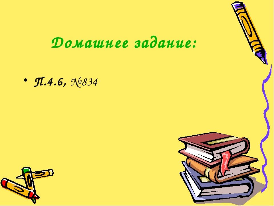 Домашнее задание: П.4.6, № 834