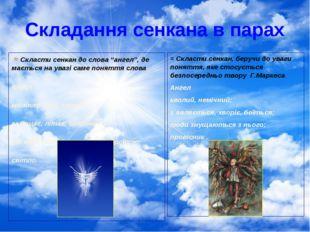 """Складання сенкана в парах ≈ Скласти сенкан до слова """"ангел"""", де мається на ув"""