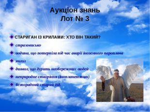 Аукціон знань Лот № 3 СТАРИГАН ІЗ КРИЛАМИ: ХТО ВІН ТАКИЙ? страховисько людина