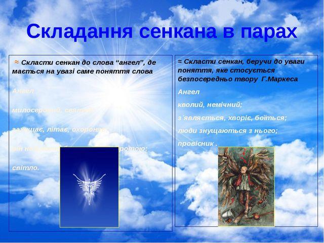 """Складання сенкана в парах ≈ Скласти сенкан до слова """"ангел"""", де мається на ув..."""