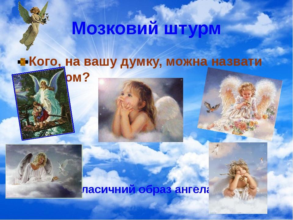 Мозковий штурм Кого, на вашу думку, можна назвати ангелом? Класичний образ ан...