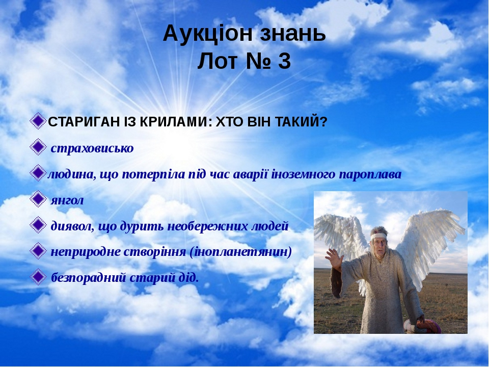 Аукціон знань Лот № 3 СТАРИГАН ІЗ КРИЛАМИ: ХТО ВІН ТАКИЙ? страховисько людина...